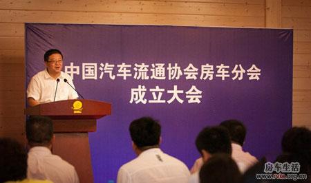 6月6日中国汽车流通协会房车分会在京成立